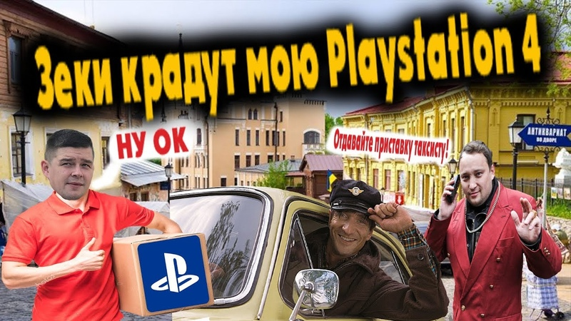 Кидалы зеки с OLX отжимают мою Playstation 4