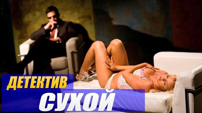 Детектив 2019 раздел свидетеля ** СУХОЙ ** Русские детективы 2019 новинки HD 1080P