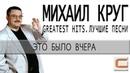Шансон. Михаил Круг - Это было вчера (Greatest Hits, лучшие песни)