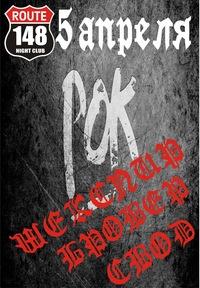 : Rock-сессия (ROUTE 148) 5 апреля