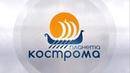 ПЛАНЕТА КОСТРОМА фильм 44 мин