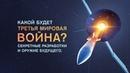 Какой будет Третья мировая война? Секретные разработки и оружие будущего