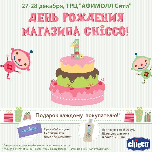 Турбо-машина - Вездеход - Chicco. купить детские игрушки интернет-магазин доставка по России