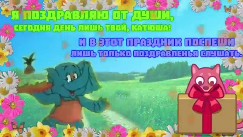 V с Днем Рождения для Катерины Видео открытка на День Рождения Кати mp4