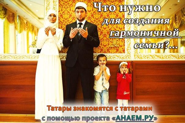 Татары Знакомятся Моя Страница