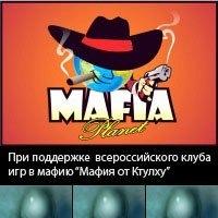 Логотип Mafia Planet
