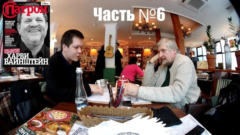 Интервью с профессором Савельевым (Патрон №6)