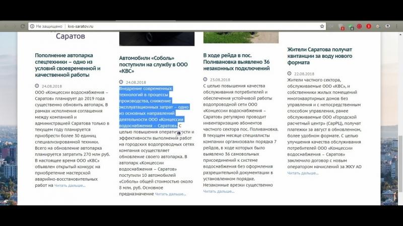Новые технологии ООО Концессии водоснабжения Саратов