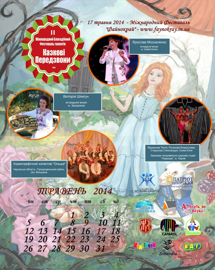календар травень 2014