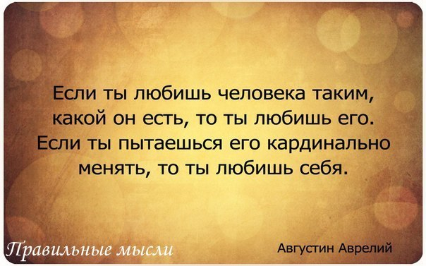 Будьте такими какие вы есть цитаты