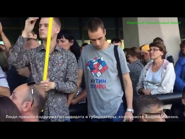 Митинг против фальсификации выборов губернатора 17.09.18
