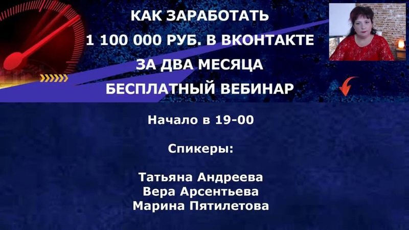 Как заработать 1 100 000 в Вконтакте за два месяца