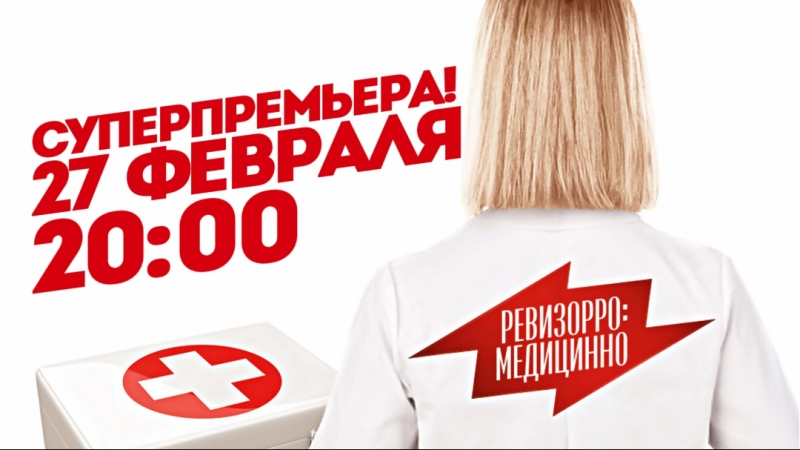«РЕВИЗОРРО МЕДИЦИННО»- 27 ФЕВРАЛЯ В 2000!