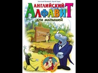 Английский алфавит для детей, серия 1 (Россия, 2006) / Детям / от 5 до 8 / Смотреть...