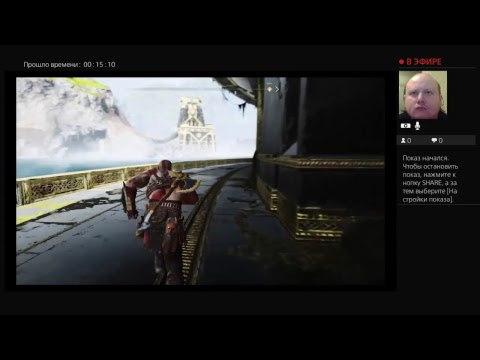 Stream God of War 4 на PS4 от Дмитрия demonikuss13 Говорящая голова Head speake