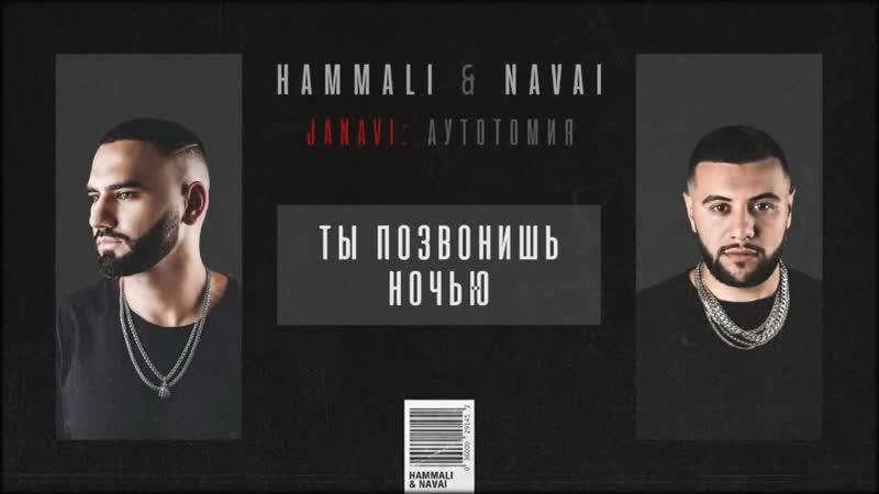 HammAli _ Navai - Ты позвонишь ночью (2018 JANAVI )