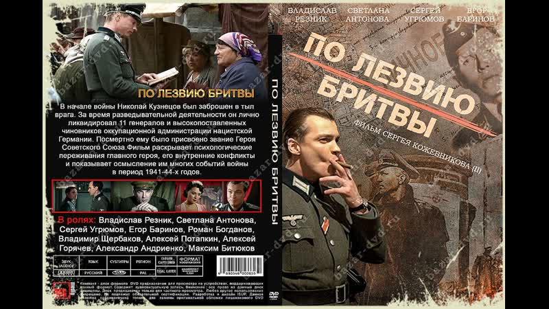 По лезвию бритвы - ТВ ролик (2013)