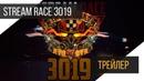 Stream Race 3019   Play Fortuna