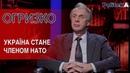 Володимир Огризко: УКРАЇНА СТАНЕ ЧЛЕНОМ НАТО / Politeka Online