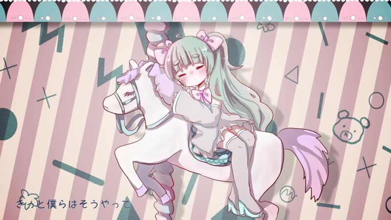 【初音ミク】メリーゴーランド【ボカロオリジナル曲】