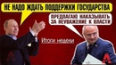 Путин Не надо ждать поддержки государства надейся только на себя Итоги