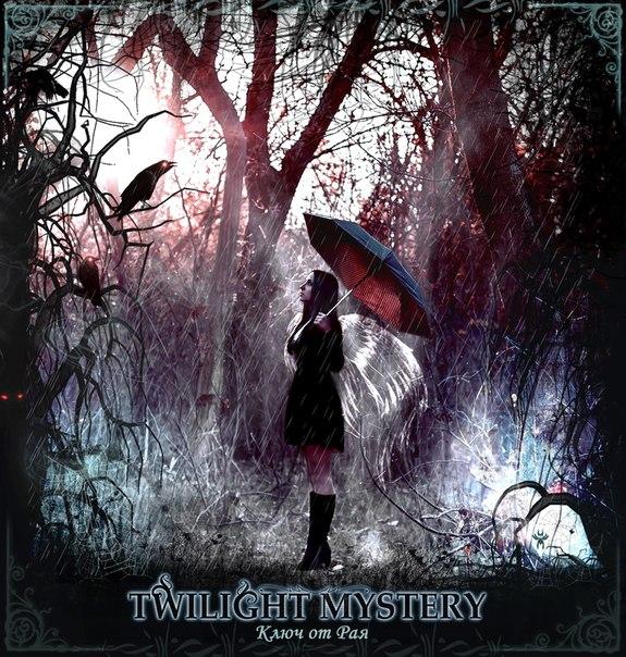 Новый EP группы TWILIGHT MYSTERY - Ключ от рая (2013)