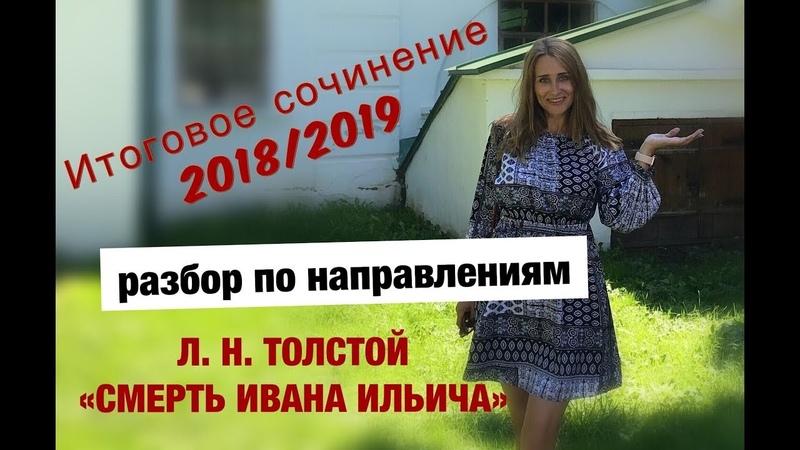 Разбор повести Л Н Толстого Смерть Ивана Ильича