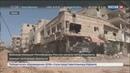 Новости на Россия 24 Пригороды Дамаска патрулирует военная полиция Минобороны РФ