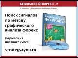 Безопасный форекс 2 - отрывок из курса (суть стратегии и сопровождение сделки)