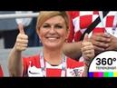Президент Хорватии по-русски поблагодарила Россию за ЧМ-2018