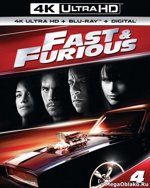 Форсаж4 / Fast & Furious (2009) | UltraHD 4K 2160p