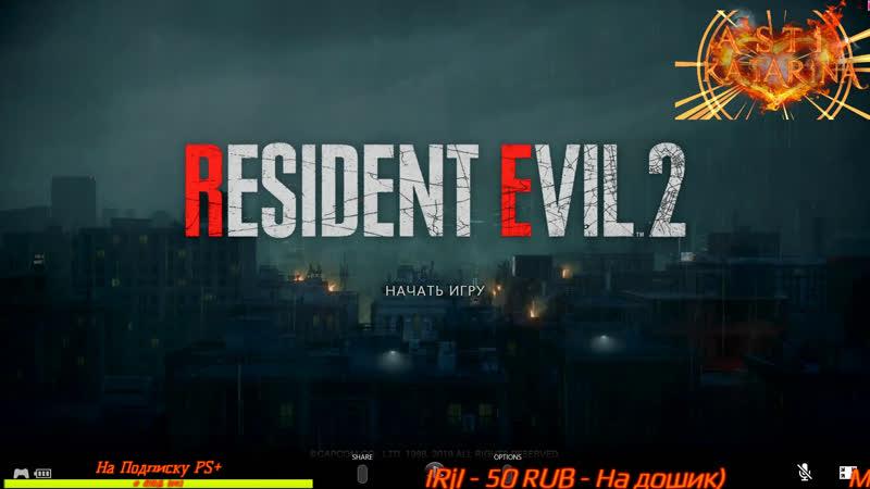 Resident Evil 2 Сложность Хардкор 1 (leon) PS4 PRO