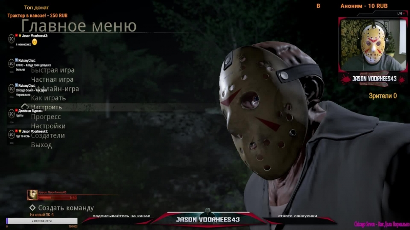 🎃Friday the 13th The Game. Понедельник- день тяжёлый😊😉