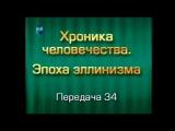 История человечества. Передача 34. Убийство Клита