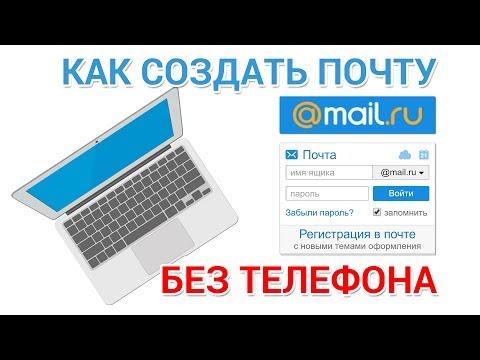 Как создать почту Майл РУ