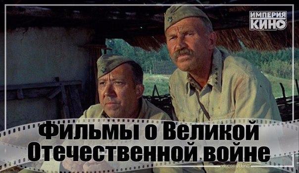 12 великолепных Советских фильмов о Великой Отечественной войне