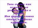 2345 5iviesta - ты любимый мой lyrics ....wmv