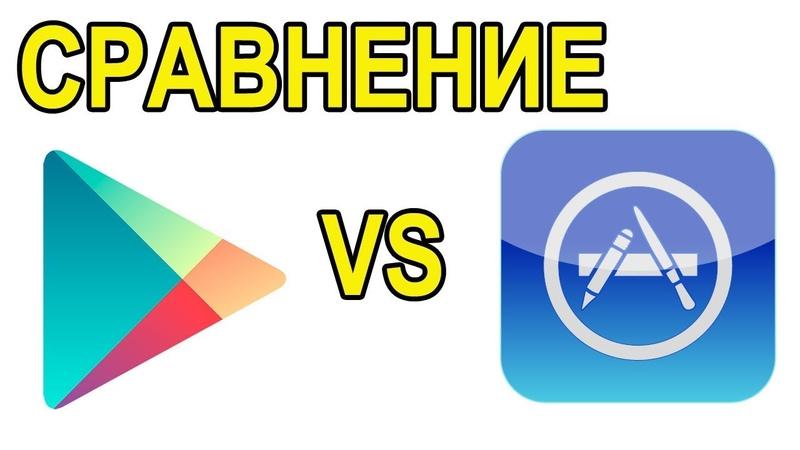 Google Play vs App Store, сравниваем основные приложения Android и IOS