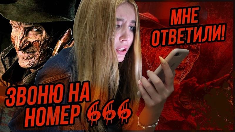 ЗВОНЮ НА НОМЕР 666 В РЕАЛЬНОЙ ЖИЗНИ!