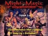Меч и Магия 8 Эпоха Разрушителя - 1-й сезон 1-я серия