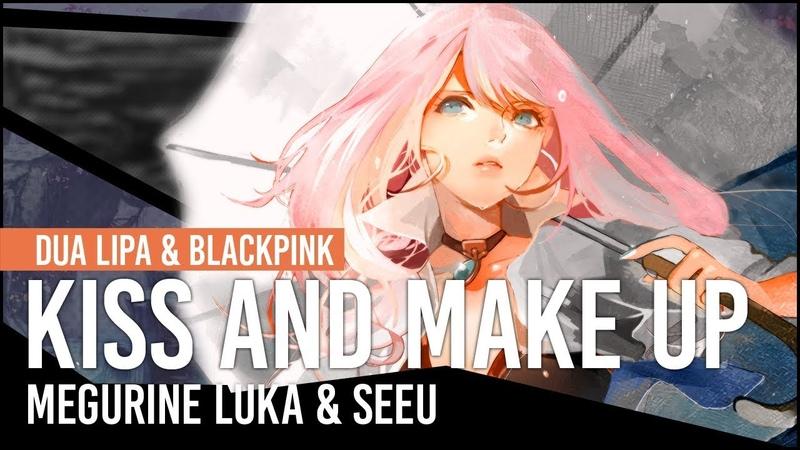 【Megurine Luka SeeU】Dua Lipa BLACKPINK - Kiss and Make Up【Vocaloid Cover】