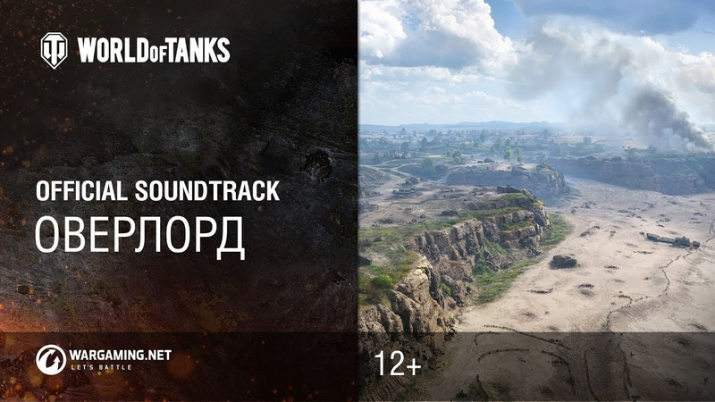 Оверлорд официальный саундтрек World of Tanks