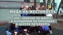 Мода на жестокость: АУЕ, «Поясни за шмот» и нападения на прохожих в центре Петербурга