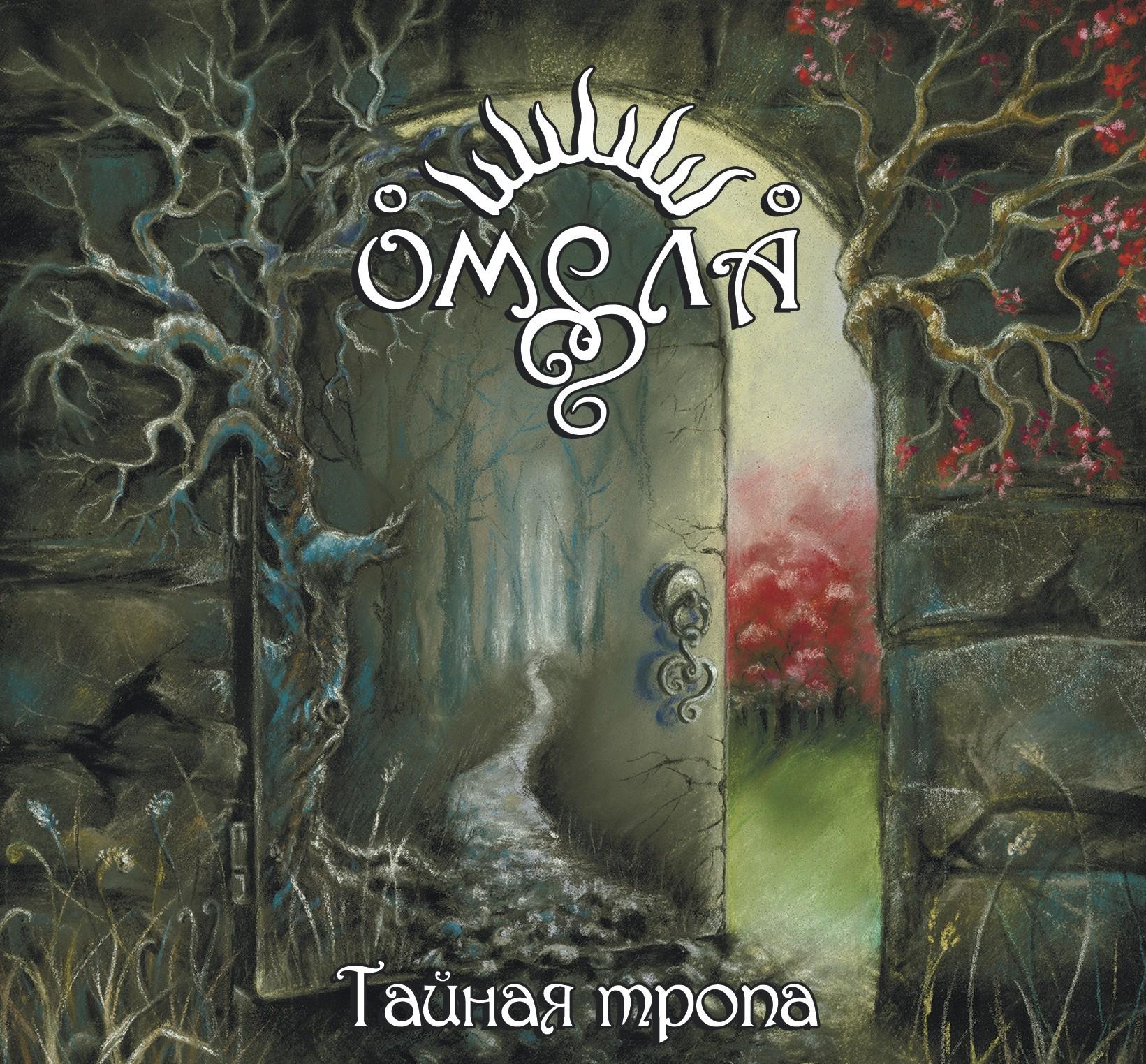Новый альбом группы ОМЕЛА - Тайная тропа (2019)