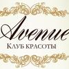 Клуб красоты Avenue