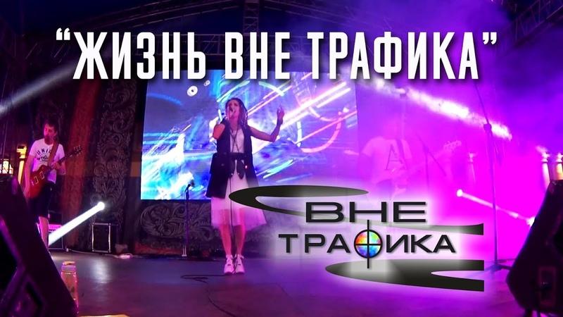 Вне Трафика - Жизнь вне трафика (live Suzdal')