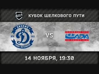 «Динамо» Санкт-Петербург - «Лада» Тольятти