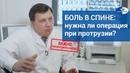 БОЛЬ В СПИНЕ: нужна ли операция при протрузии межпозвоночного диска? | ЗАО МЦК