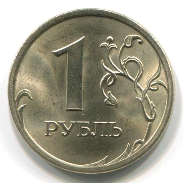 Рубль под холодильником