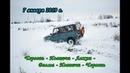 2019.01.07_Иваничи-Лежни-Волма-Иваничи